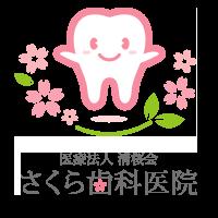 むし歯歯周病の予防なら可児市のさくら歯科医院へ