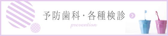 予防歯科・各種検診